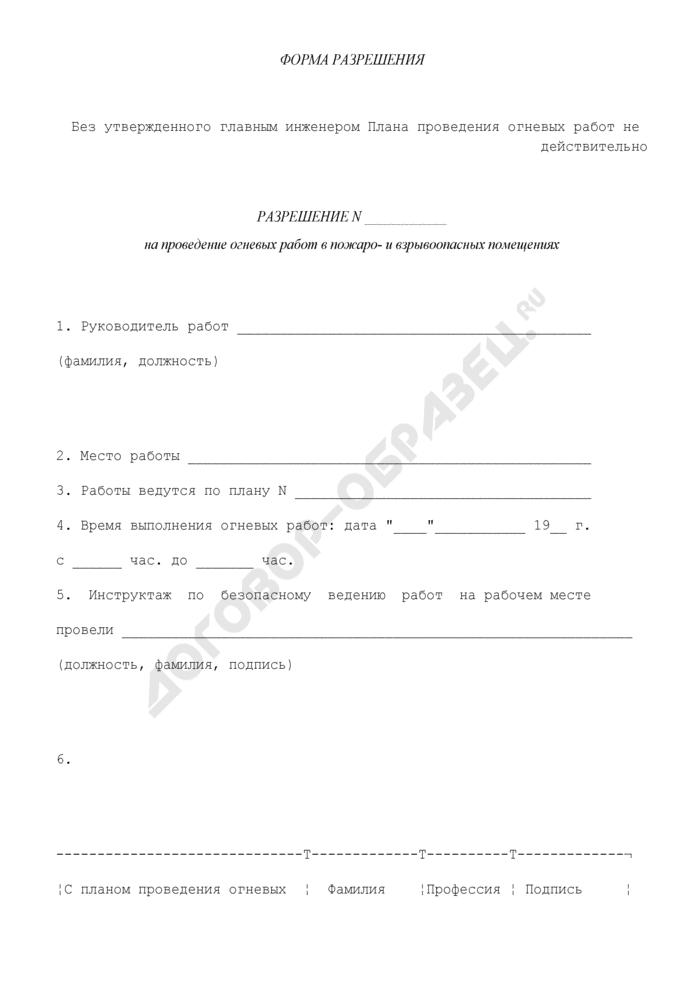 Разрешение на проведение огневых работ в пожаро- и взрывоопасных помещениях. Страница 1