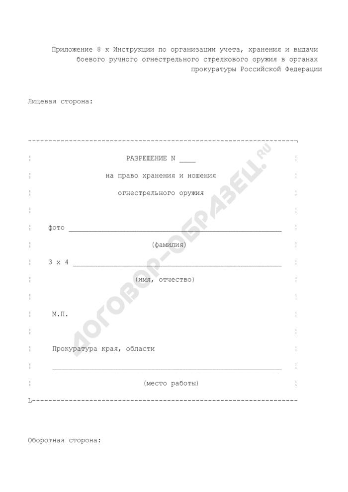 Разрешение на право хранения и ношения огнестрельного оружия. Страница 1