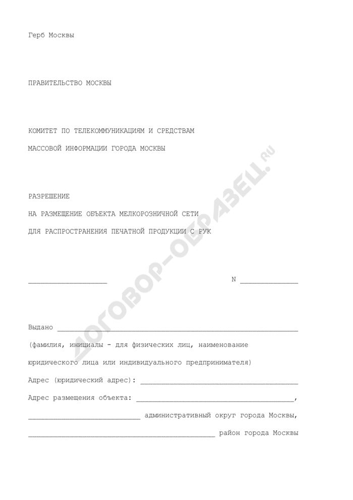 Разрешение на размещение объекта мелкорозничной сети для распространения печатной продукции с рук. Страница 1
