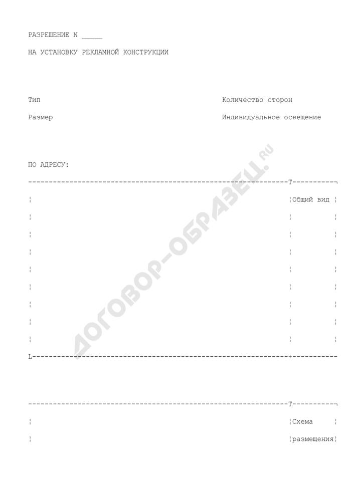 Разрешение на установку рекламной конструкции на территории Красногорского муниципального района Московской области. Страница 1