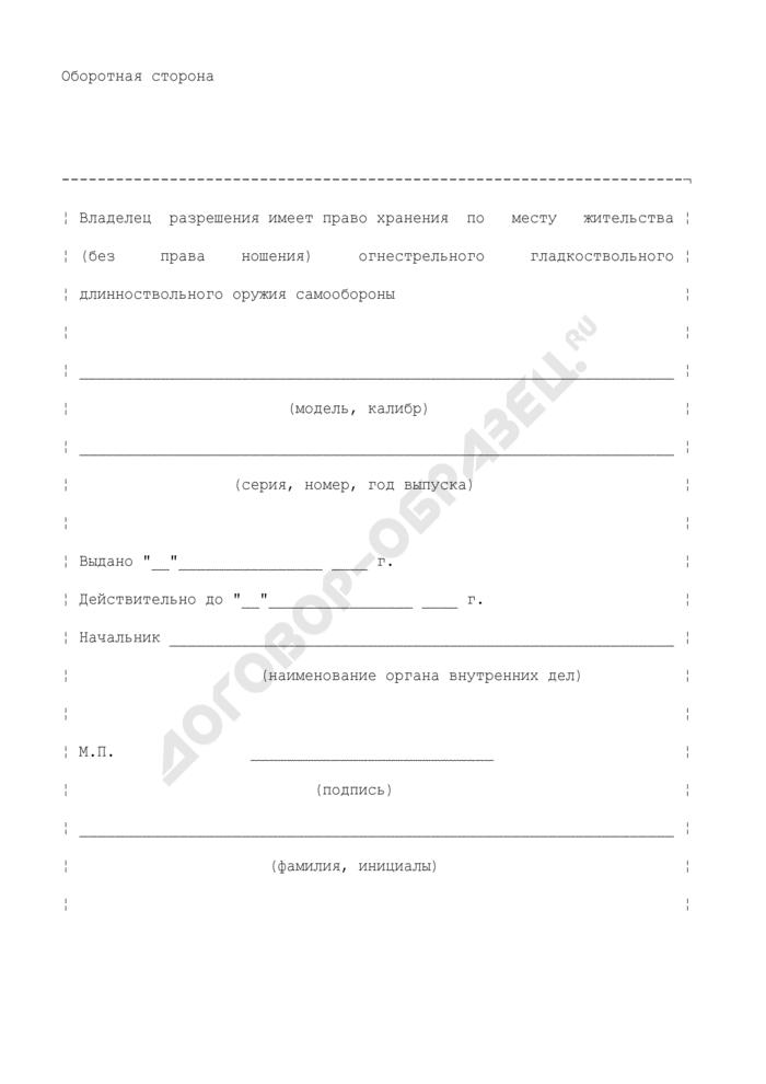 Разрешение на хранение (без права ношения) огнестрельного гладкоствольного длинноствольного оружия самообороны. Страница 2