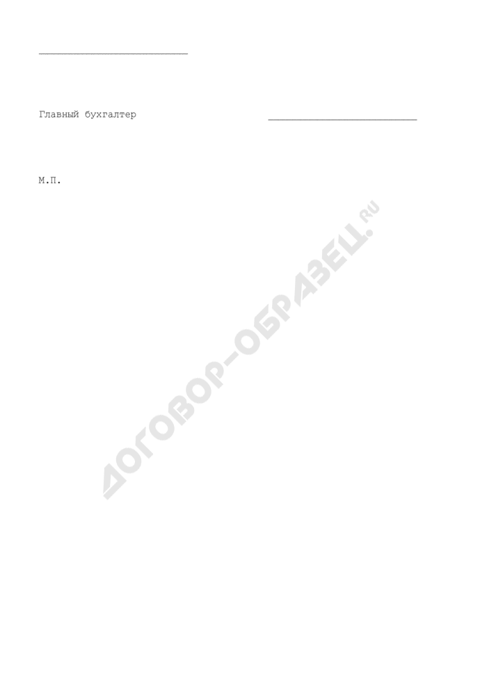 Разрешение о продаже имущества (активов) действующих муниципальных предприятий и организаций Можайского района на аукционе (за деньги). Страница 2
