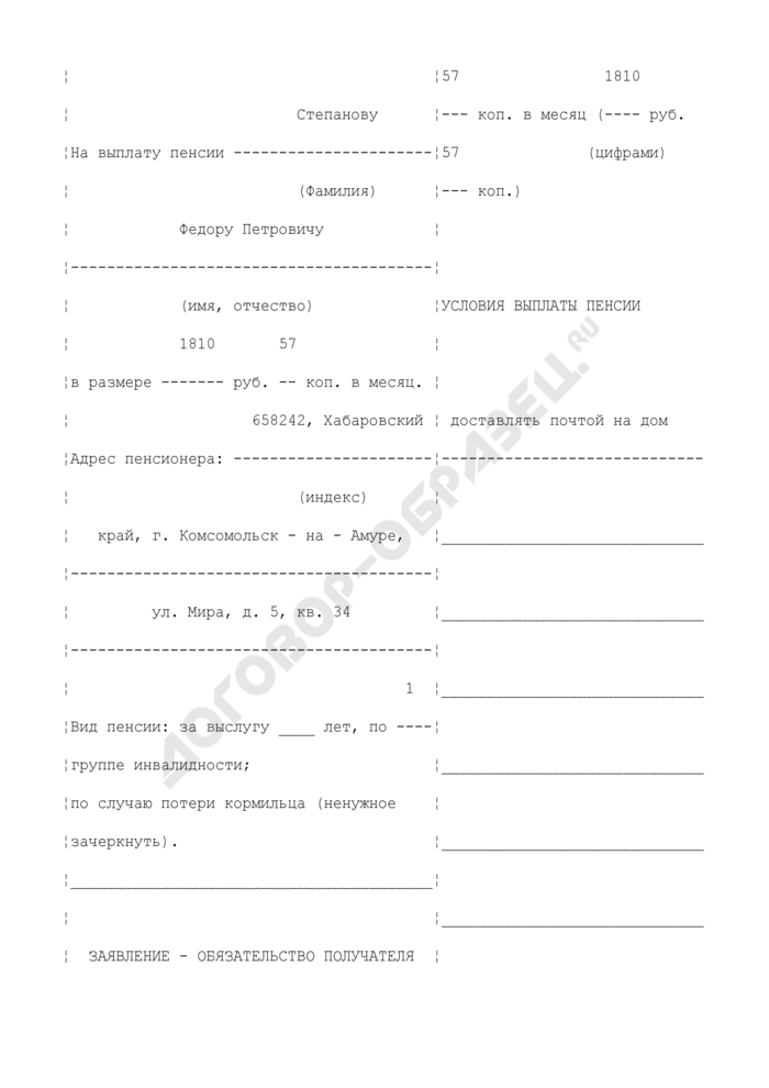 Разрешение регионального таможенного управления на выплату пенсии пенсионерам Государственного таможенного комитета Российской Федерации. Страница 2