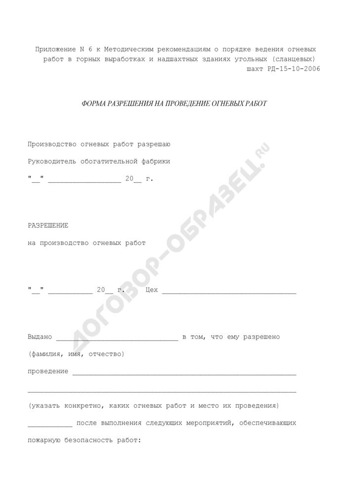 Форма разрешения на производство огневых работ в горных выработках и надшахтных зданиях угольных (сланцевых) шахт. Страница 1