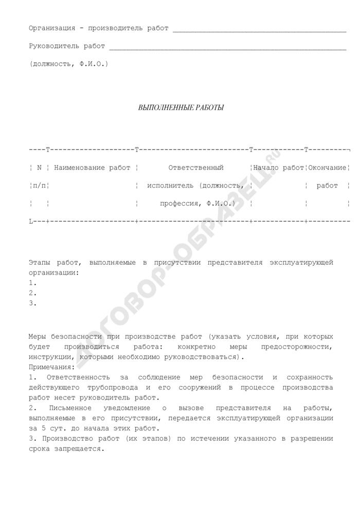 Форма разрешения на работу в охранной зоне магистрального газопровода. Страница 2