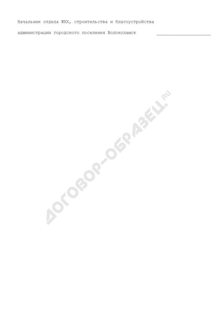 Разрешение на аварийное вскрытие на территории городского поселения Волоколамск Волоколамского района Московской области. Страница 2