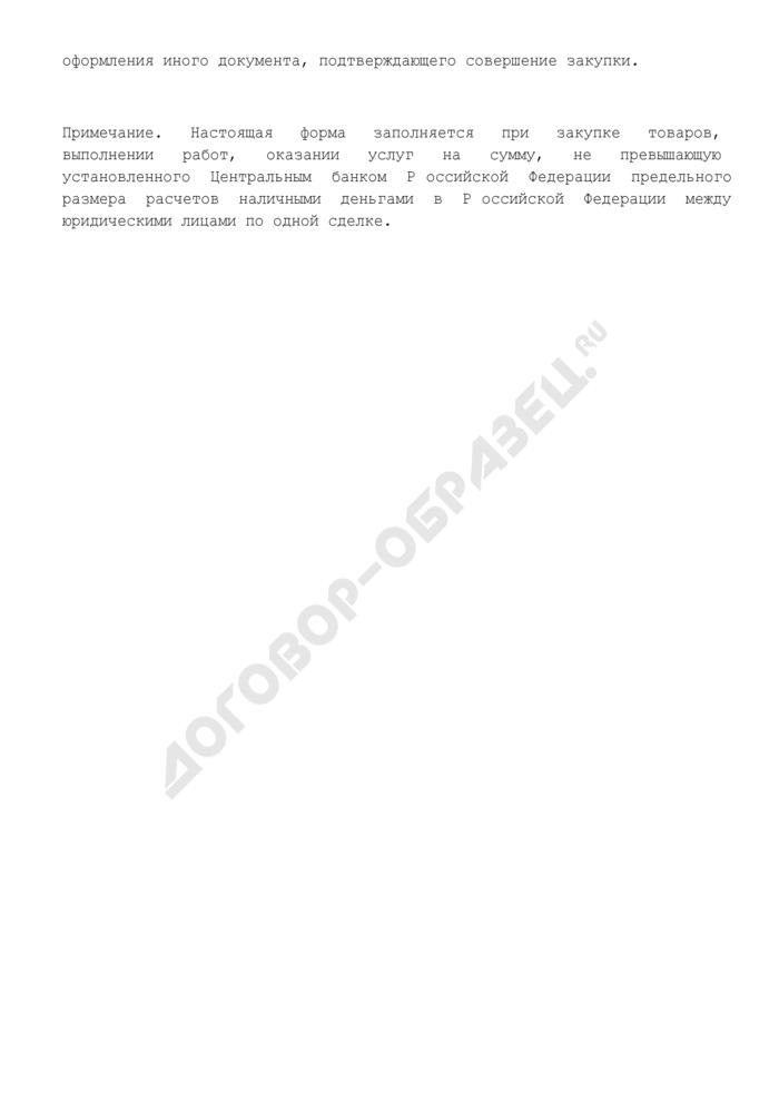 Реестр закупок для нужд Можайского муниципального района Московской области, осуществленных без заключения муниципальных контрактов. Страница 2