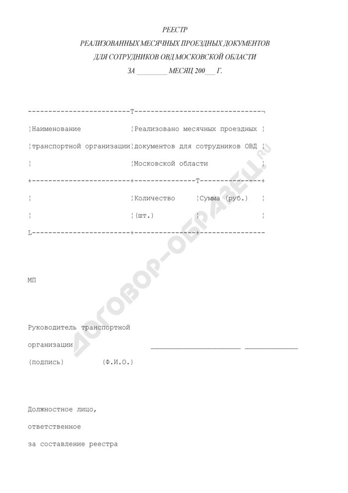 Реестр реализованных месячных проездных документов для сотрудников ОВД Московской области. Страница 1
