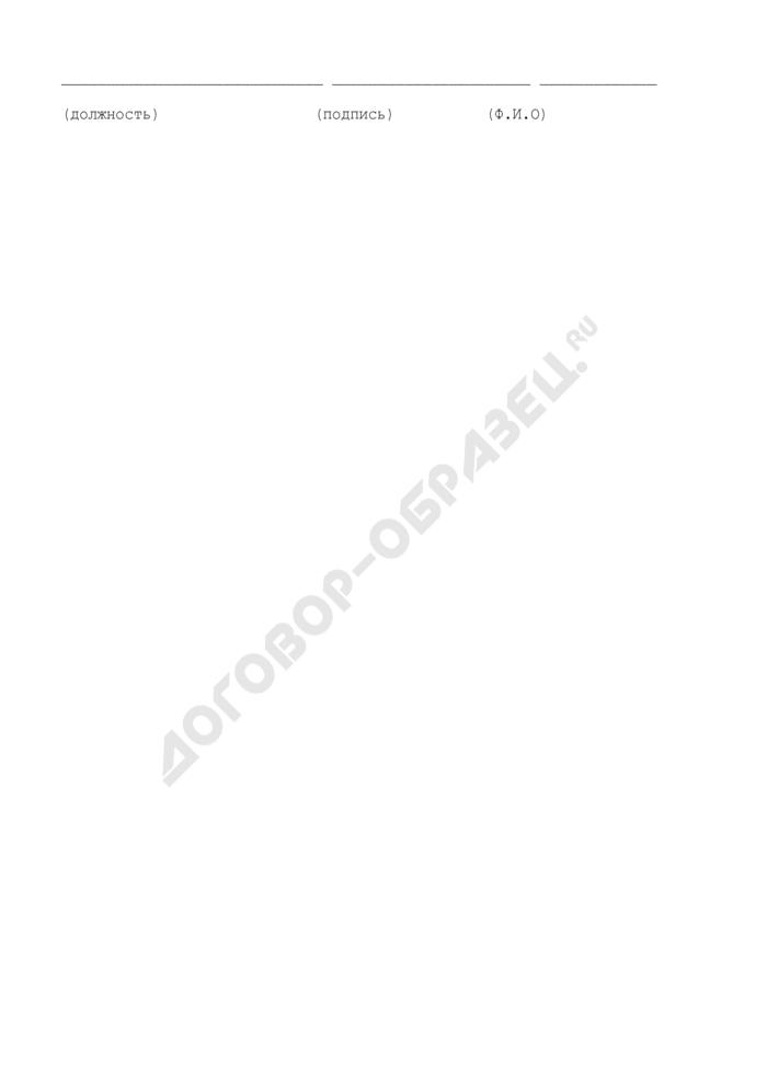 Реестр реализованных месячных проездных документов для сотрудников ОВД Московской области. Страница 2