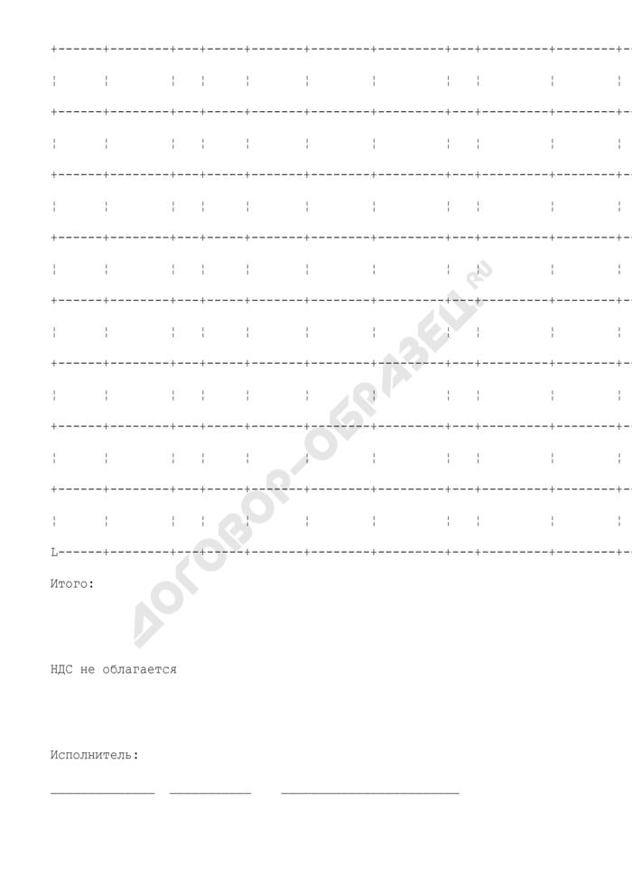 Образец реестра полетов воздушных судов на воздушных трассах. Страница 2