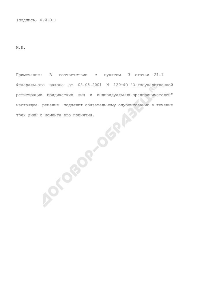 Решение налогового органа о предстоящем исключении недействующего юридического лица из Единого государственного реестра юридических лиц. Страница 3