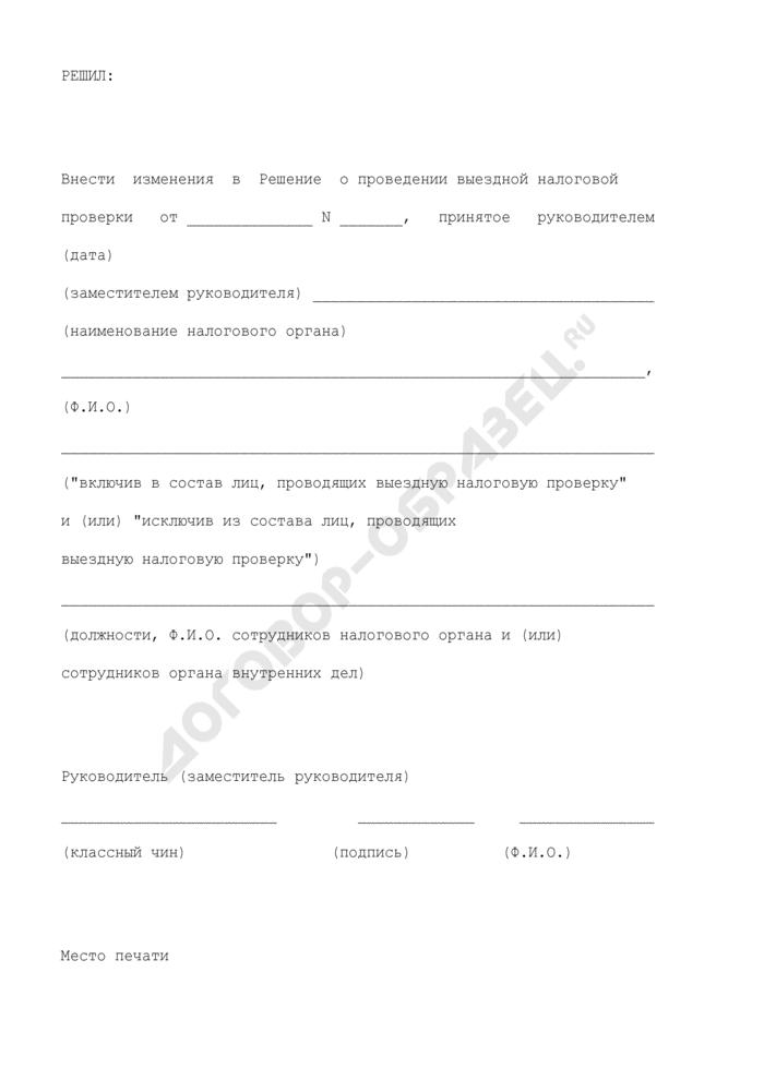 Решение о внесении изменений в решение о проведении выездной налоговой проверки организации. Страница 2