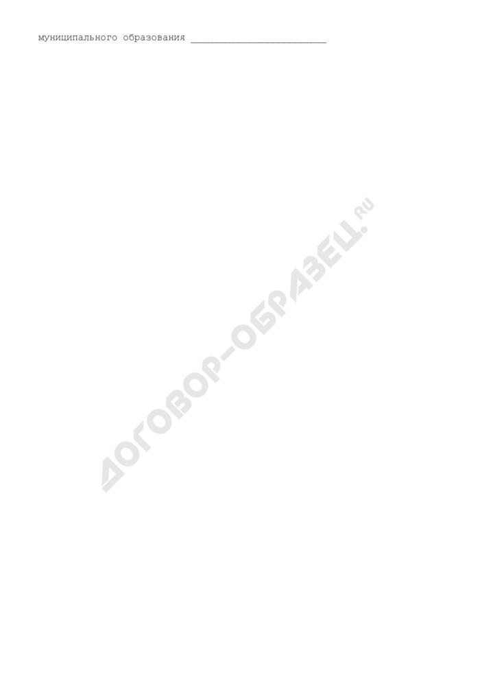 Решение о гербе муниципального образования (доработка муниципального герба). Страница 2