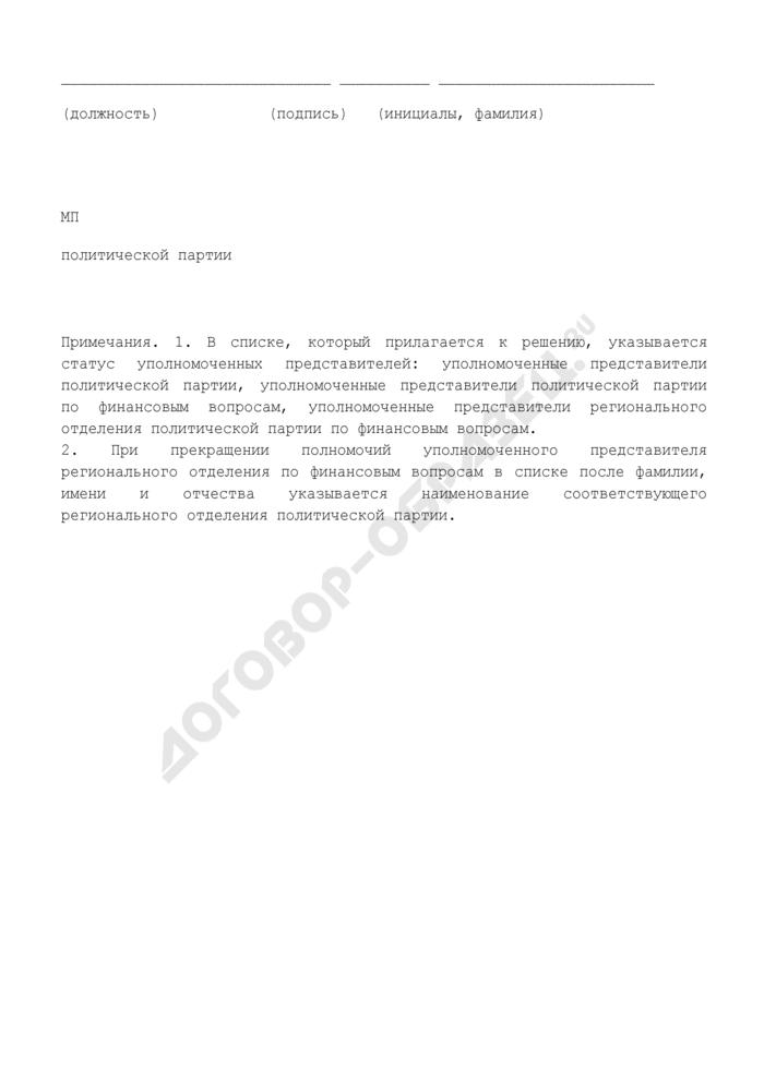 Решение о прекращении полномочий уполномоченных представителей политической партии (рекомендуемая форма). Страница 3