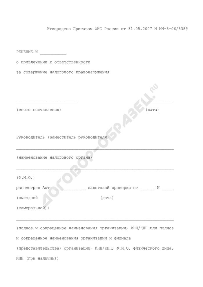 Решение о привлечении к ответственности за совершение налогового правонарушения по материалам налоговой проверки. Страница 1