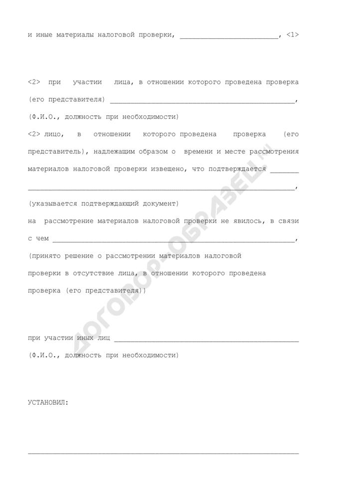 Решение о привлечении к ответственности за совершение налогового правонарушения по материалам налоговой проверки. Страница 2