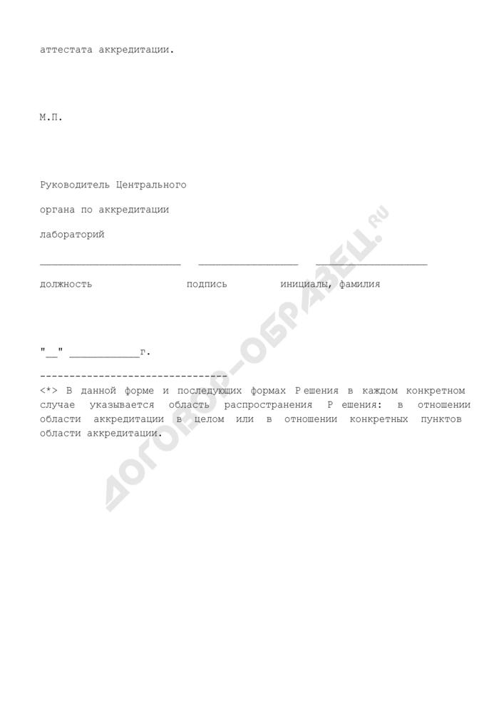 Решение о приостановлении действия аттестата аккредитации испытательного лабораторного центра, испытательной лаборатории. Форма N 1.1. Страница 3