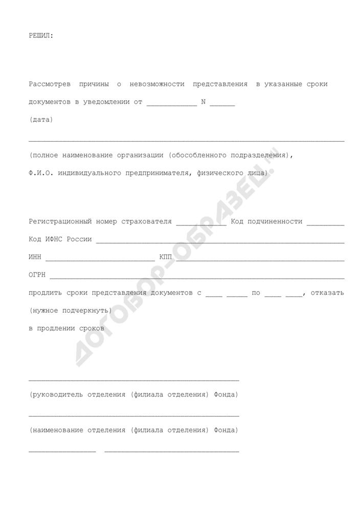 Решение о продлении (отказе в продлении) сроков представления документов страхователем по обязательному социальному страхованию и обязательному социальному страхованию от несчастных случаев на производстве и профессиональных заболеваний (образец). Страница 2