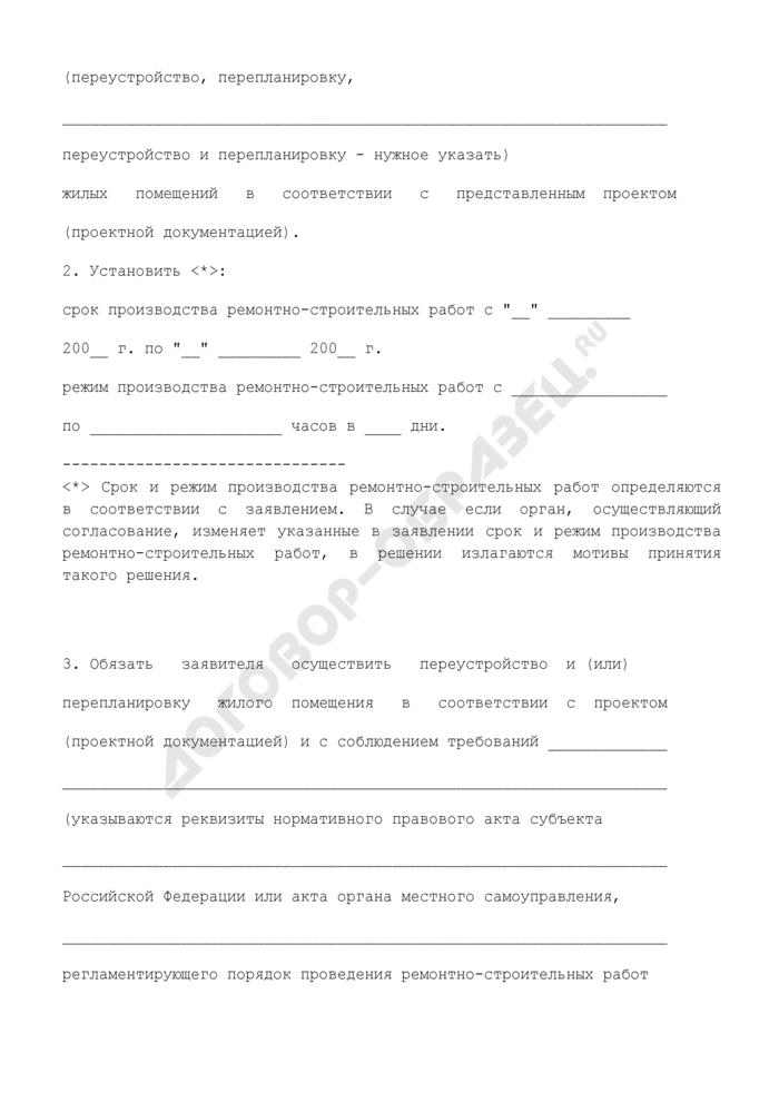 Решение о согласовании переустройства и (или) перепланировки жилого помещения на территории городского округа Дзержинский Московской области. Страница 2