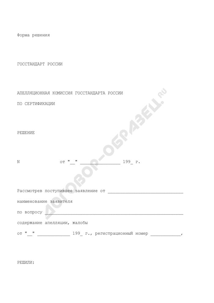 Решение апелляционной комиссии Госстандарта России по сертификации. Страница 1