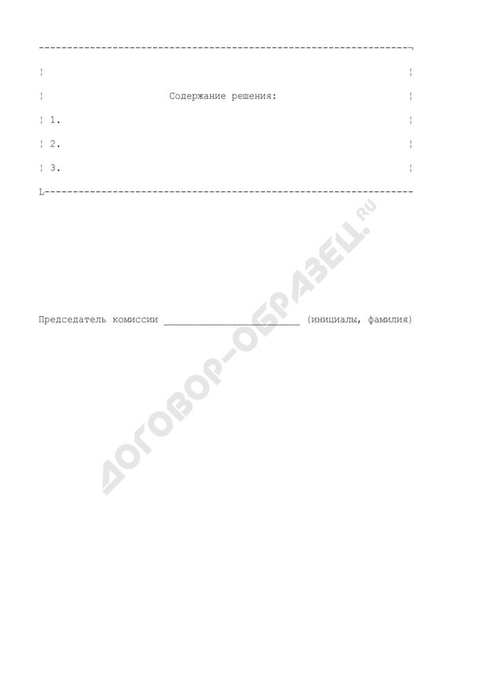 Решение апелляционной комиссии Госстандарта России по сертификации. Страница 2