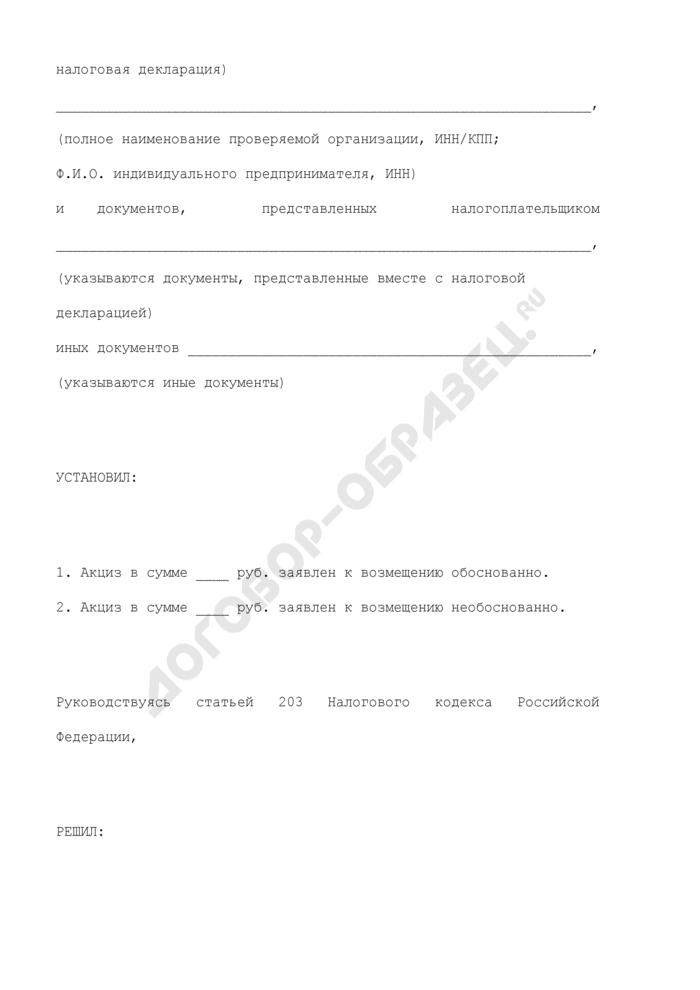 Решение об отказе (полностью или частично) в возмещении суммы акциза, заявленной к возмещению по материалам камеральной налоговой проверки, проведенной на основе налоговой декларации по акцизам, в которой заявлено право на возмещение акциза. Страница 2