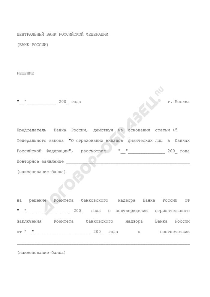 Решение Банка России об отказе в удовлетворении повторного заявления банка о соответствии требованиям к участию в системе страхования вкладов. Страница 1