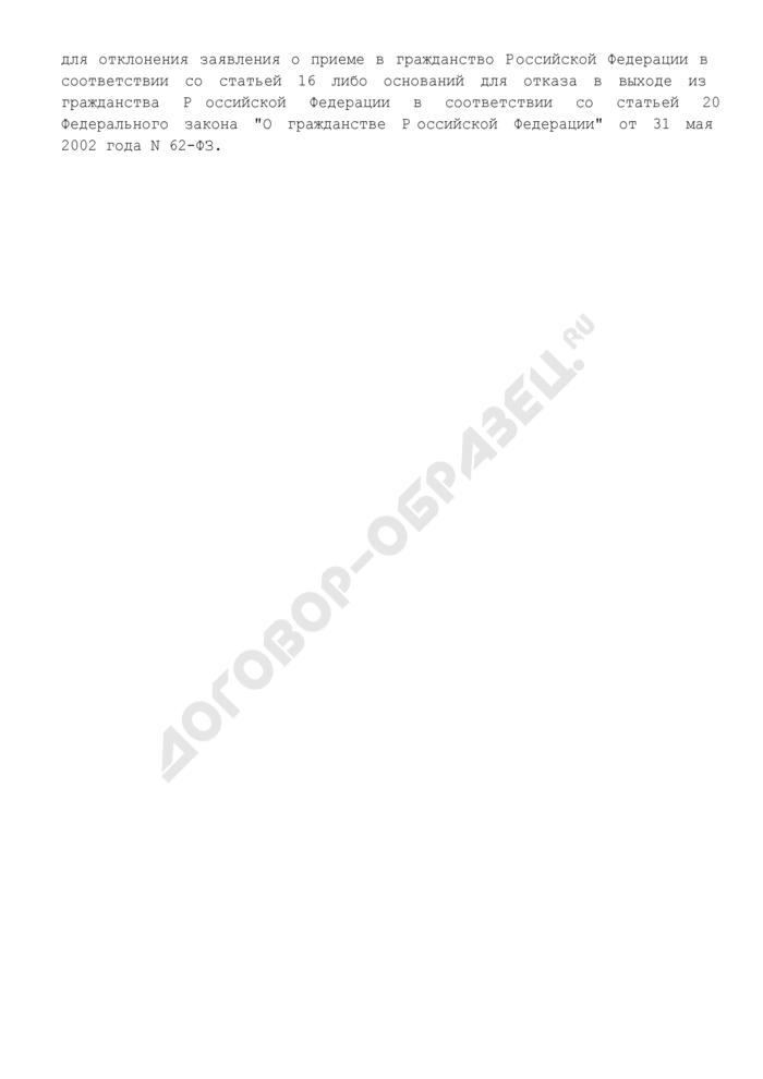 Решение по заявлению гражданина о приеме в гражданство/выходе из гражданства Российской Федерации. Страница 3