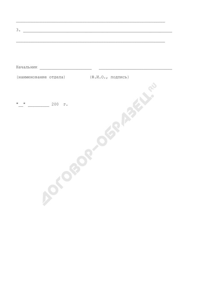 Решение по результатам инспекционного контроля держателя сертификата на аэронавигационное обслуживание пользователей воздушного пространства Российской Федерации (образец). Страница 2