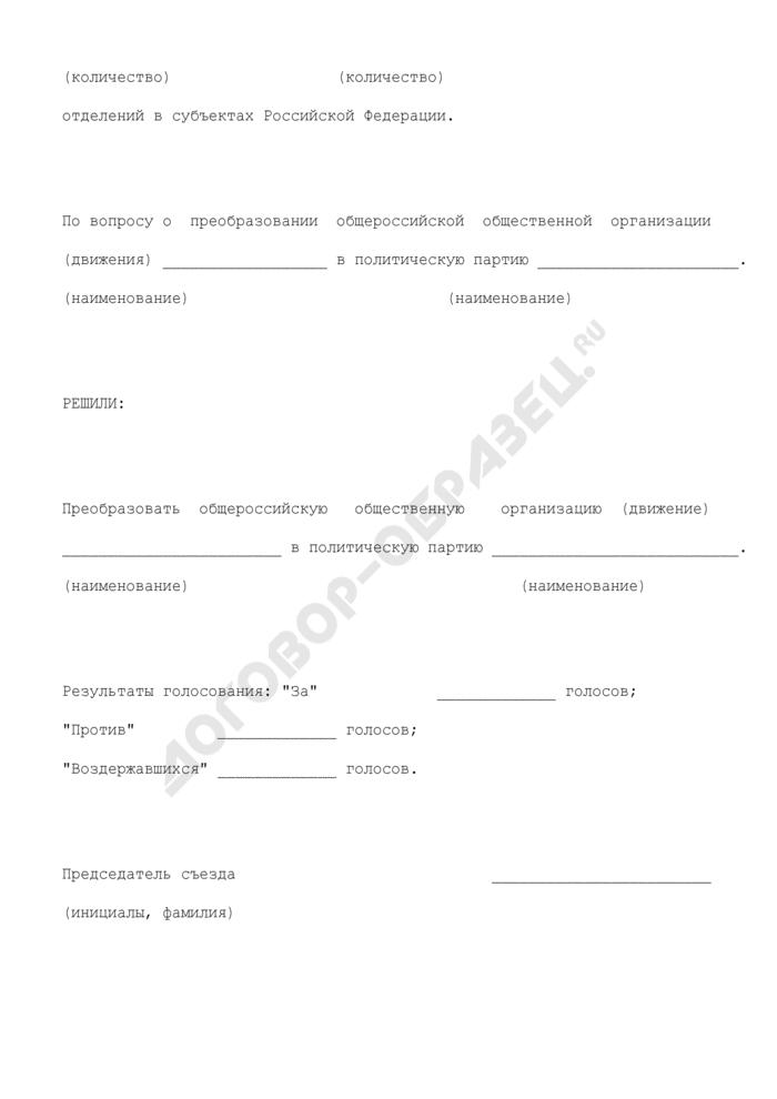 Решение съезда общероссийской общественной организации (движения) по вопросу о преобразовании общероссийской общественной организации (движения) в политическую партию. Страница 2