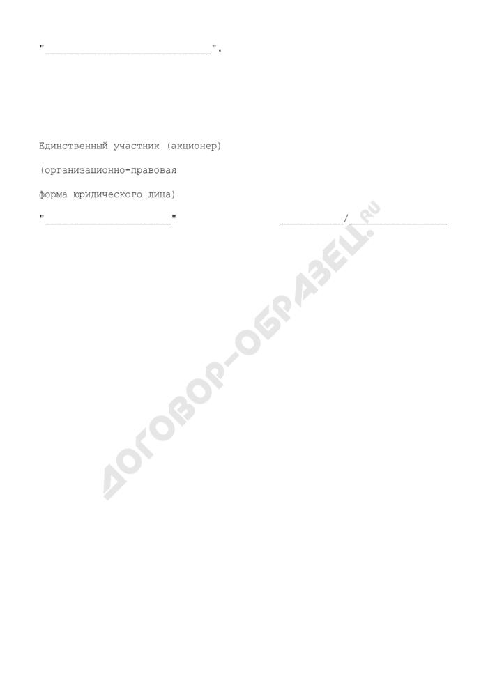 Решение единственного участника (акционера) о внесении изменений в положение о представительстве (филиале). Страница 3