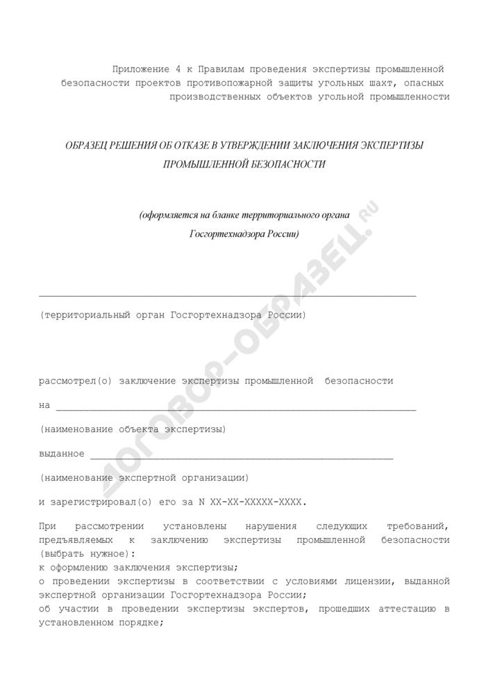 Образец решения об отказе в утверждении заключения экспертизы промышленной безопасности проекта противопожарной защиты угольной шахты, опасного производственного объекта угольной промышленности. Страница 1