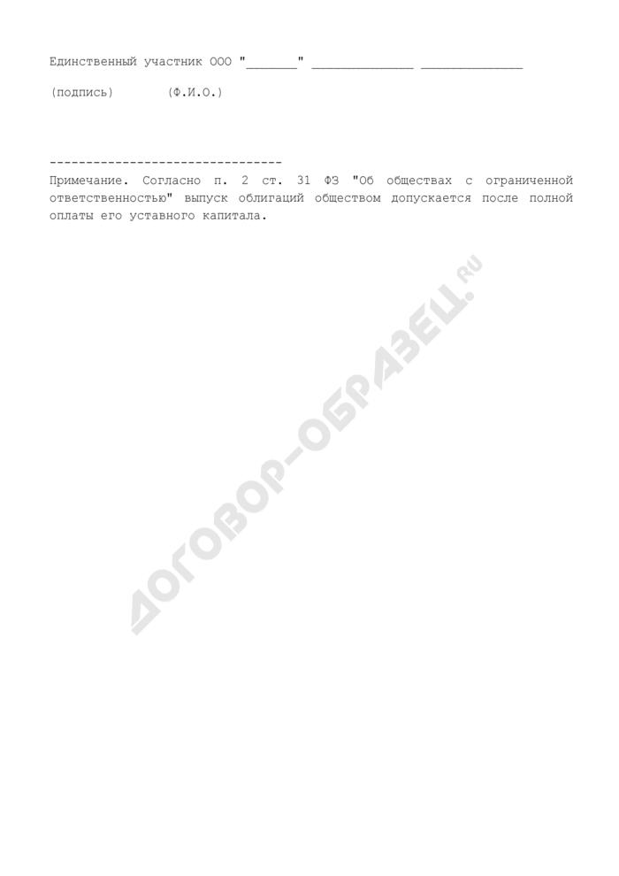Решение единственного участника общества с ограниченной ответственностью о размещении облигаций и иных эмиссионных ценных бумаг. Страница 2