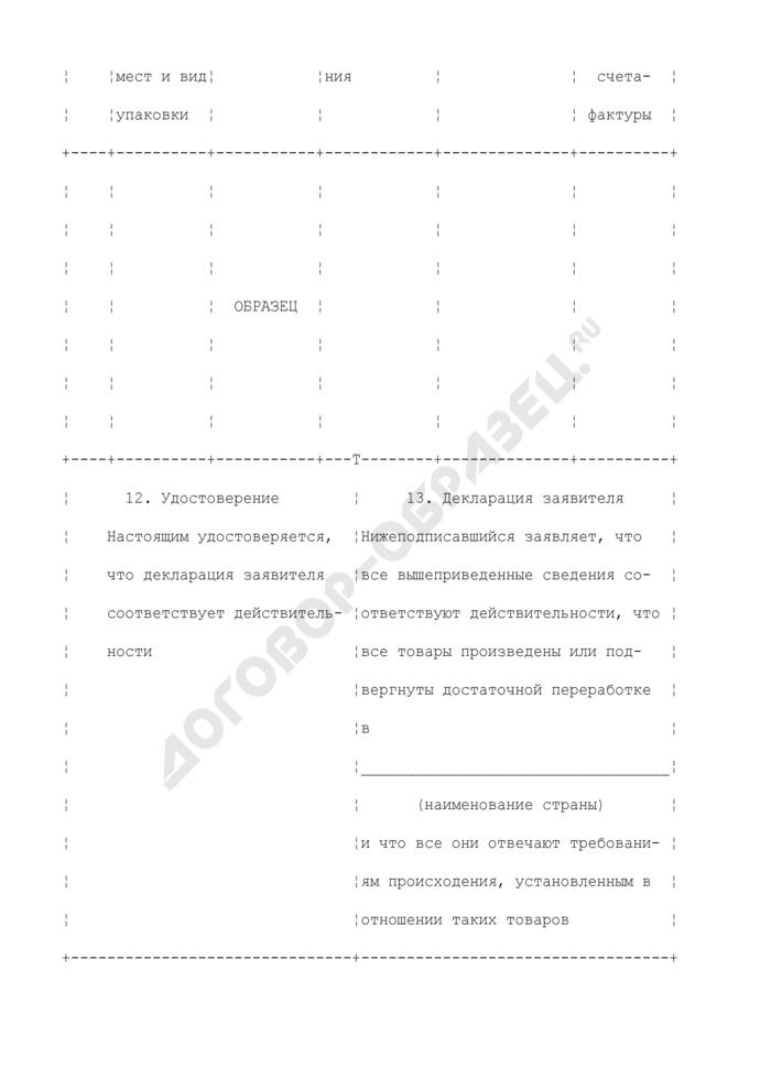 Сертификат о происхождении товара, экспортируемого из республики Армения. Форма N СТ-1. Страница 2
