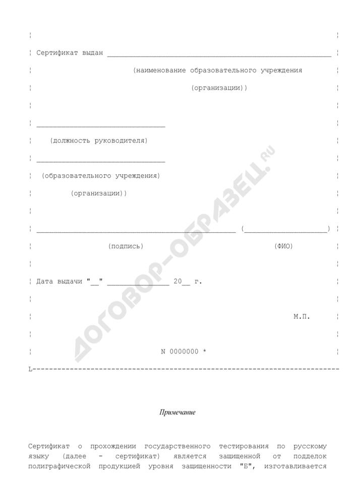 Сертификат о прохождении государственного тестирования по русскому языку (образец). Страница 2