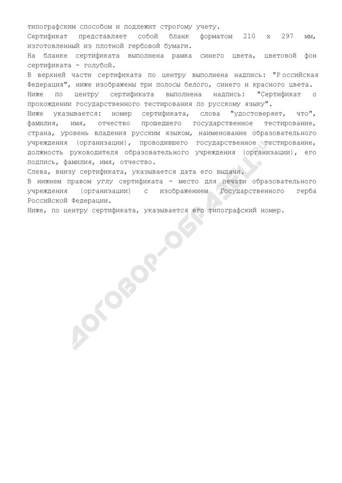 Сертификат о прохождении государственного тестирования по русскому языку (образец). Страница 3