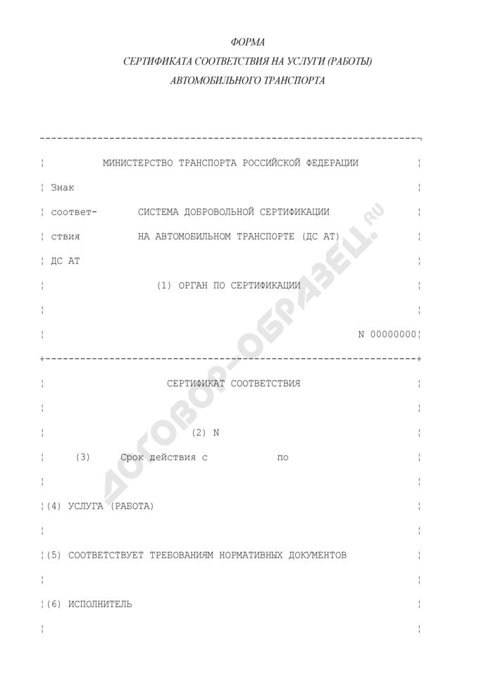 Форма сертификата соответствия на услуги (работы) автомобильного транспорта. Страница 1