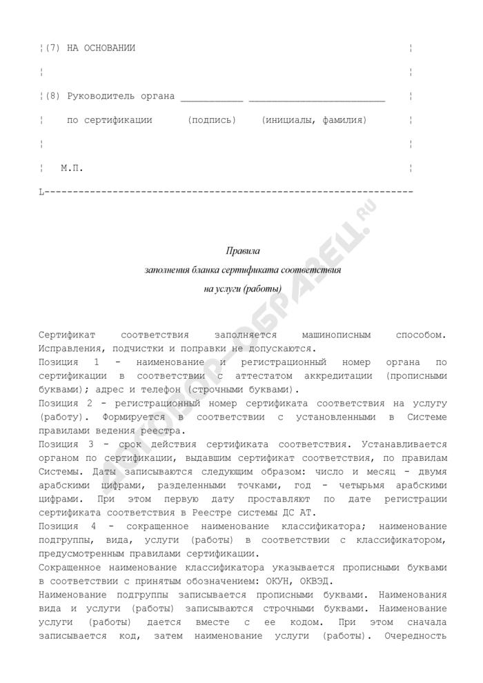 Форма сертификата соответствия на услуги (работы) автомобильного транспорта. Страница 2