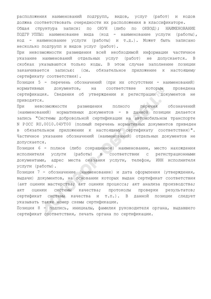 Форма сертификата соответствия на услуги (работы) автомобильного транспорта. Страница 3