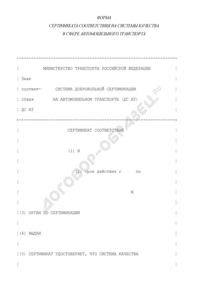 Форма сертификата соответствия на Системы качества в сфере автомобильного транспорта. Страница 1