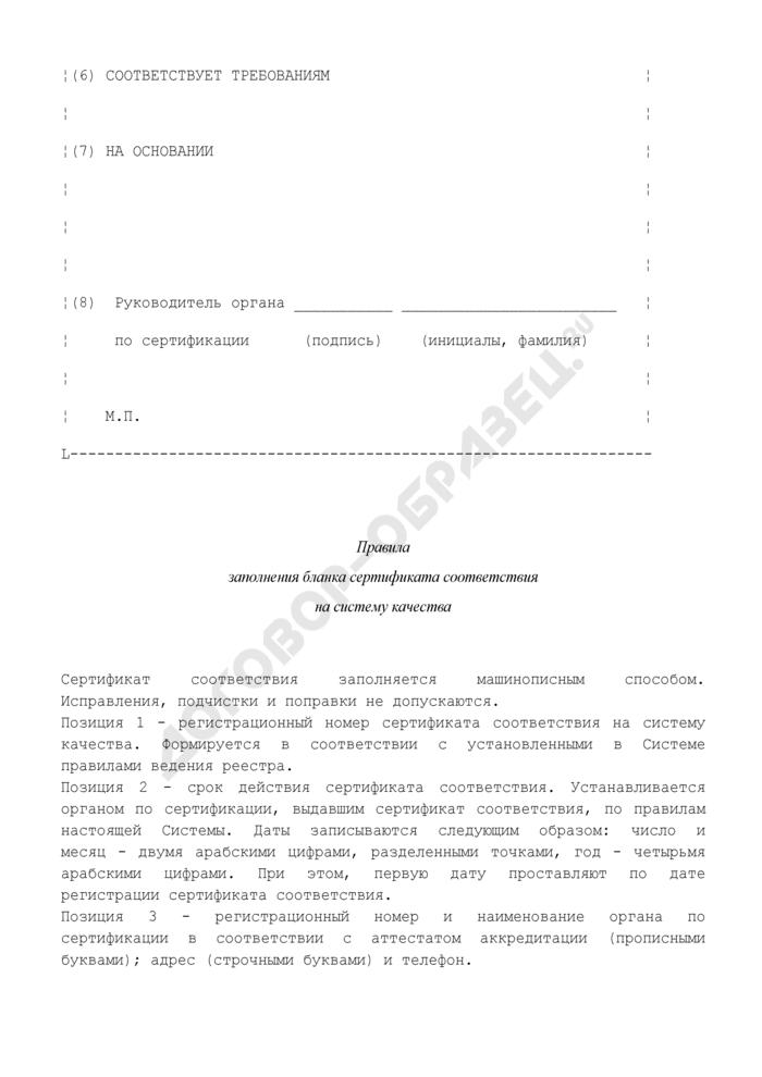 Форма сертификата соответствия на Системы качества в сфере автомобильного транспорта. Страница 2