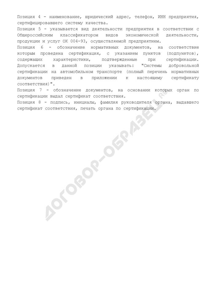 Форма сертификата соответствия на Системы качества в сфере автомобильного транспорта. Страница 3
