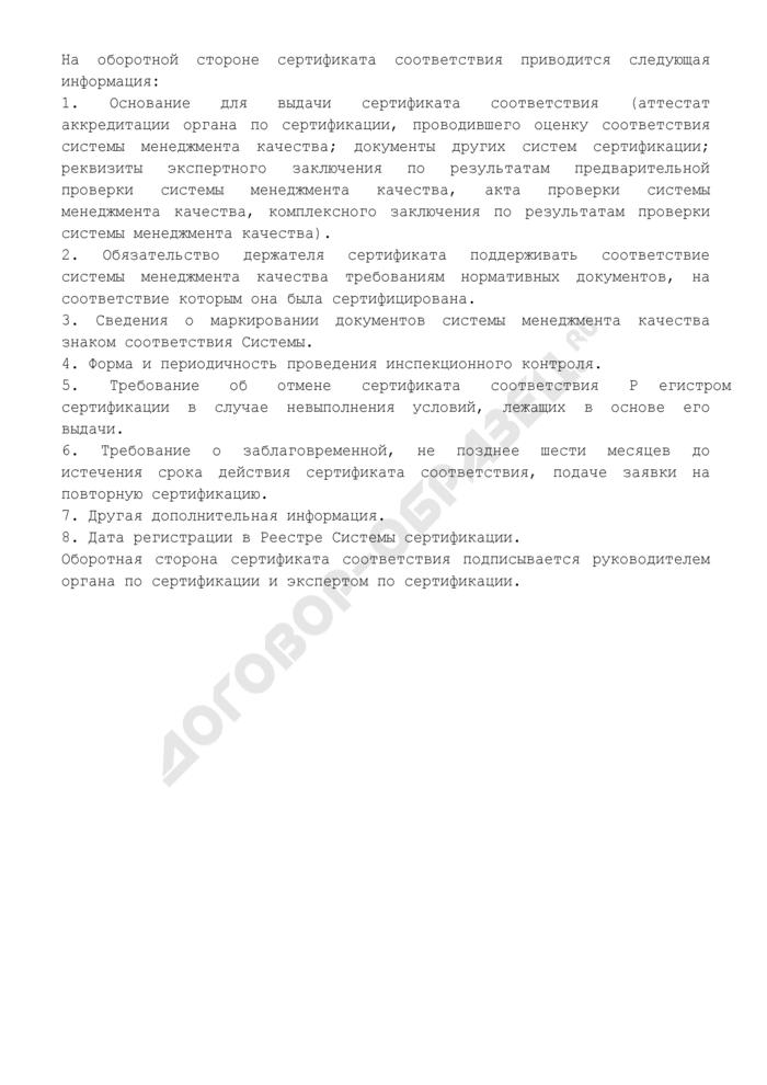 Форма сертификата соответствия системы менеджмента качества. Страница 3