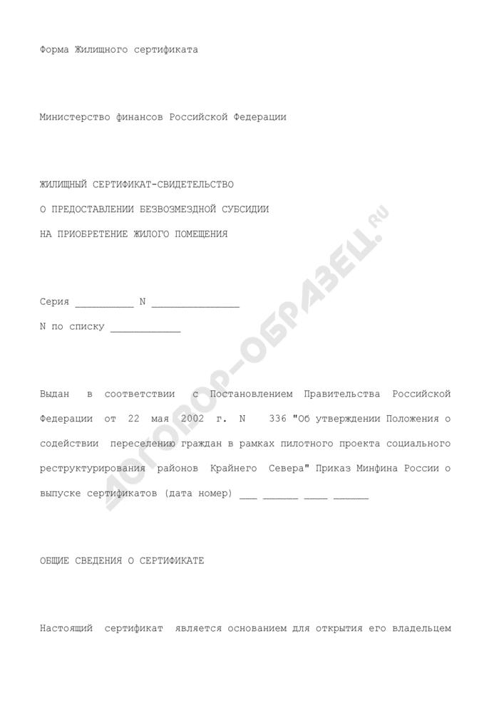 Жилищный сертификат-свидетельство о предоставлении безвозмездной субсидии на приобретение жилого помещения. Страница 1