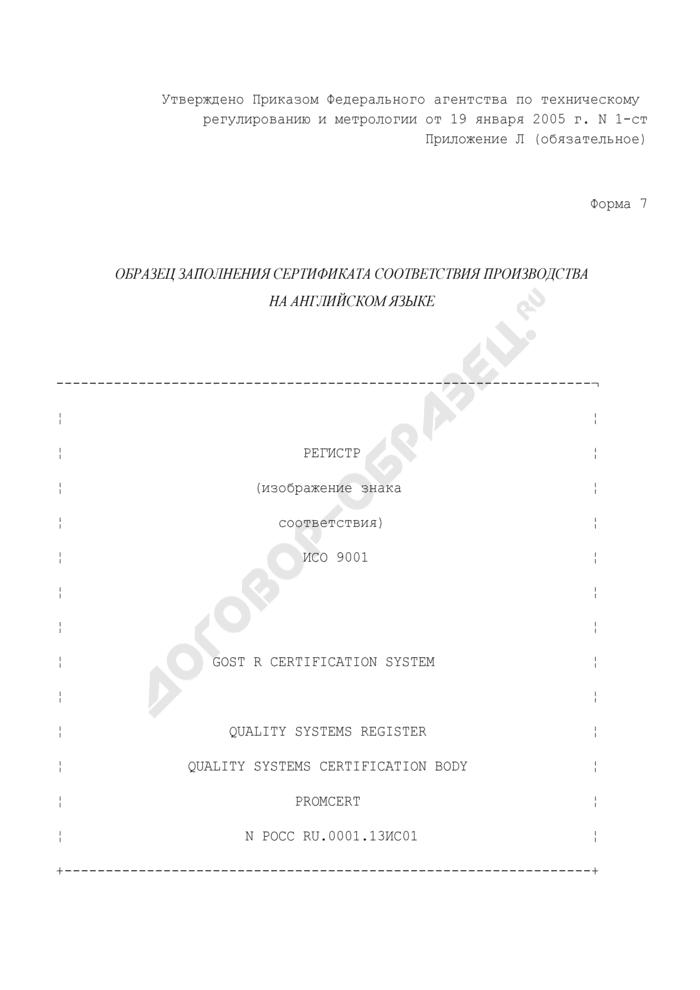 Образец заполнения сертификата соответствия производства на английском языке. Форма N 7 (англ.). Страница 1