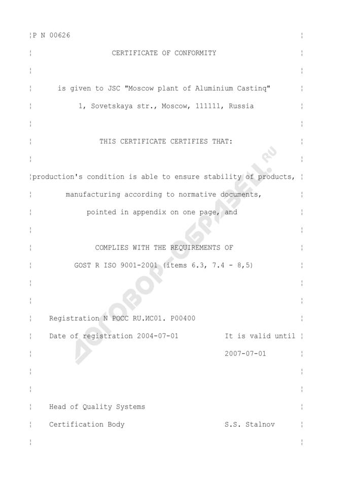 Образец заполнения сертификата соответствия производства на английском языке. Форма N 7 (англ.). Страница 2