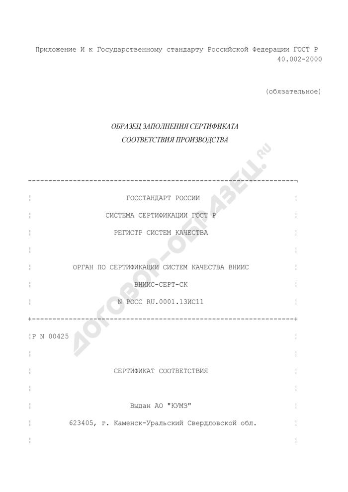 Образец заполнения сертификата соответствия производства в Системе сертификации ГОСТ Р. Страница 1