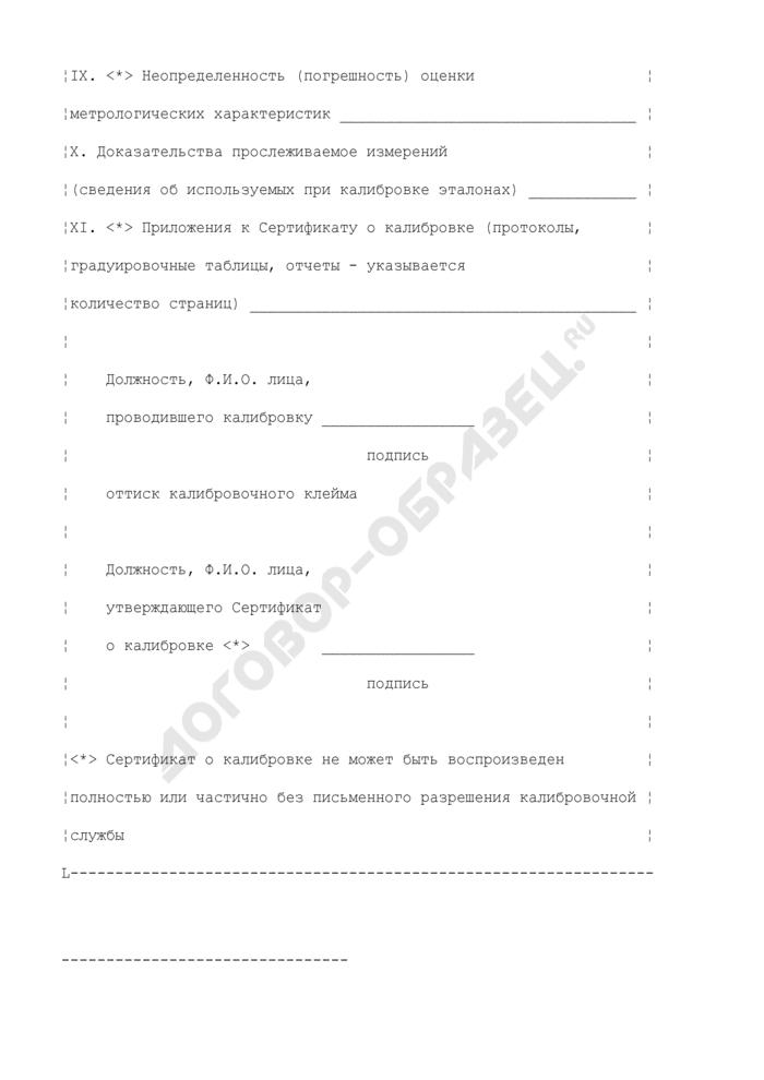 Пример оформления сертификата о калибровке средств измерений. Страница 2