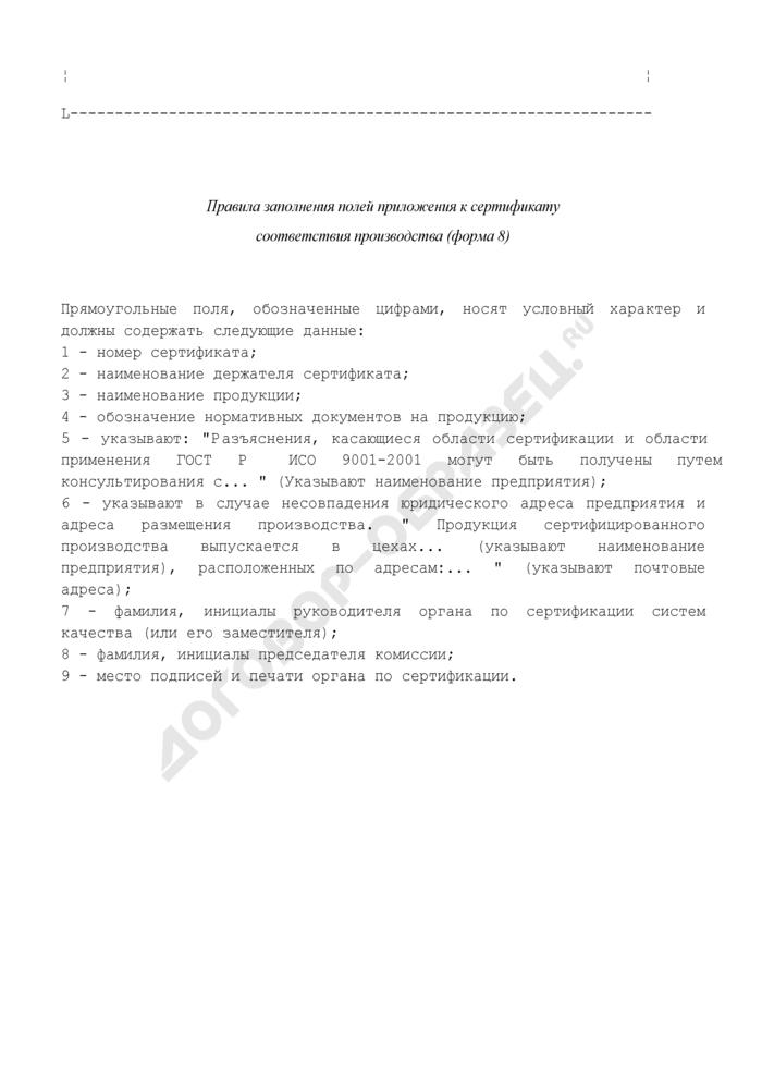 Расположение заполняемых полей приложения к сертификату соответствия производства. Форма N 8. Страница 3