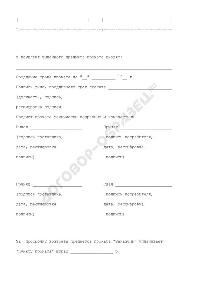 Сертификат на возврат предмета проката (приложение к договору на прокат геодезических приборов, оборудования и других технических средств). Страница 2
